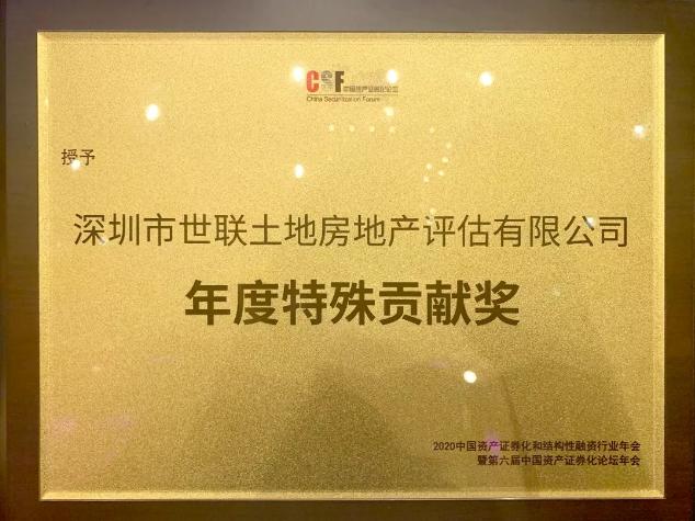 第六届中国资产证券化年会,世联评估获年度特殊贡献奖及五项大奖